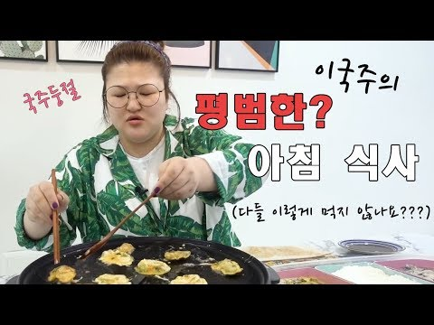 [국주의 먹방] 아주 평범한(?!?) 아침식사~ 다들 이렇게 먹지않나요?(feat.굴전 육전)