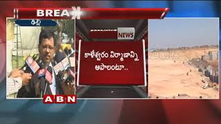 Relief for Telangana Govt over Kaleshwaram Project..