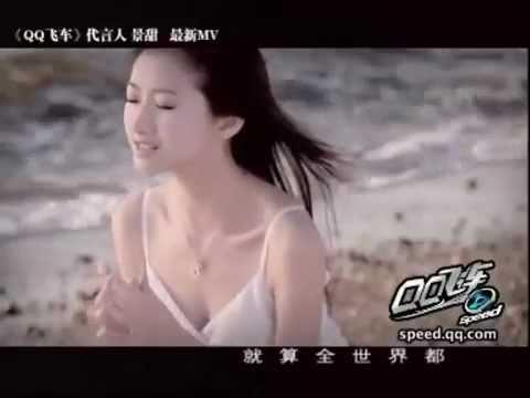 景甜 @ 還愛你 [ HD ]