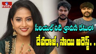 SR Nagar police arrest Devaraj, Saikrishna in TV actress S..
