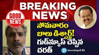 SP Charan gives latest health updates of his father SP Bal..
