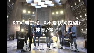 KTV 周杰倫 Jay Chou【不愛我就拉倒 If You Don't Love Me, It's Fine】 伴奏 伴唱