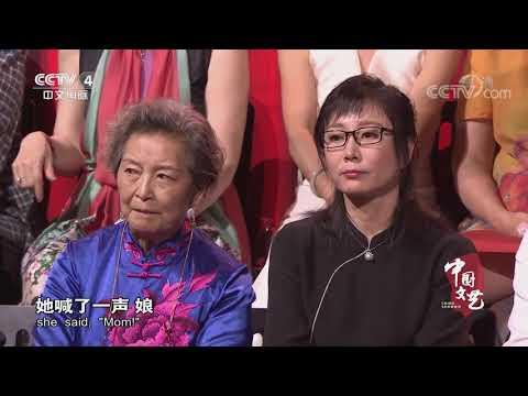 《中国文艺》 20170916 向经典致敬 本期致敬主题——1987版电视剧《红 | CCTV-4