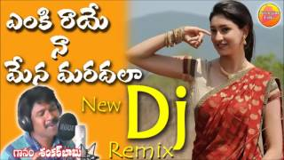 Pelli Meeda Manasaye Dj Song | New Dj Folk Songs | Telangana
