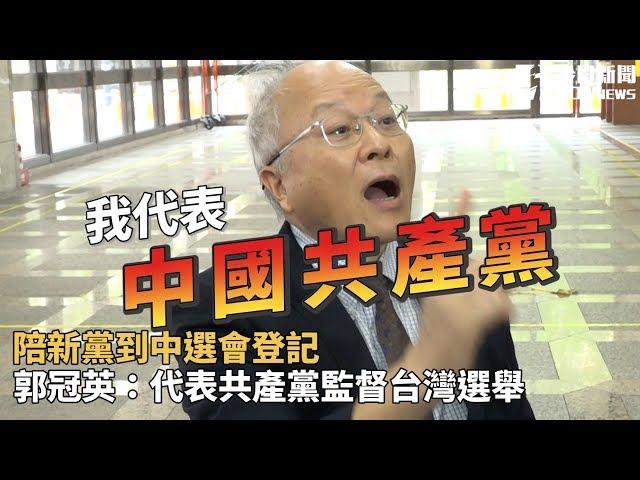 影/陪新黨中選會登記 郭冠英:代表共產黨監督台灣選舉