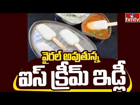 Ice cream idli goes viral on social media, Anand Mahindra reacts