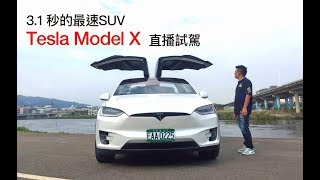 【Andy老爹試駕】直播 3.1秒之最速SUV,Tesla Model X 試駕