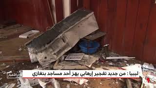 تفجير إرهابي يهز أحد مساجد بنغازي الليبية     -