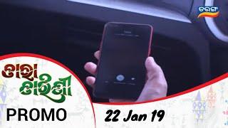 Tara Tarini | 22 Jan 19 | Promo | Odia Serial – TarangTV