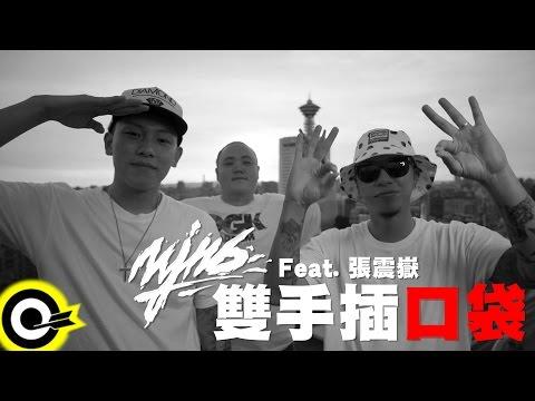頑童MJ116 feat.張震嶽 A-Yue【雙手插口袋】Official Music Video HD