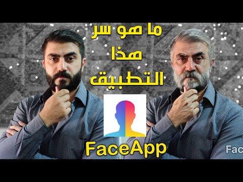 ما هو سر تطبيق فيس اب / FaceApp