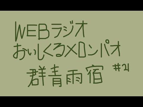 おいしくるメロンパンの「群青雨宿」第21回 2020.11.19(thu)放送