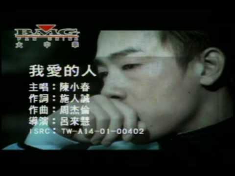 陈小春-我爱的人