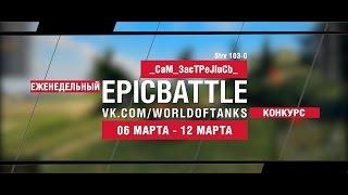 EpicBattle! _CaM_3acTPeJIuCb_ / Strv 103-0 (еженедельный конкурс: 06.03.17-12.03.17)