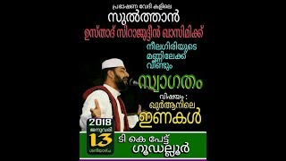 SIRAJUDHEN QASIMI ISLAMIC SPEECHES LIVE