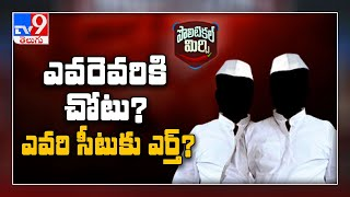 Political Mirchi: Countdown begins for CM Jagan cabinet ex..