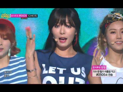 음악중심 - 4minute - Is it Poppin?, 포미닛 - 물 좋아? Music core 20130713
