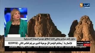 دخول شهر سبتمبر يعطي إشارة إنطلاق موسم السياحة الصحراوية ... -