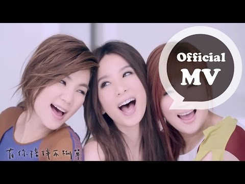 S.H.E [不說再見 Never Say Goodbye] Official MV HD