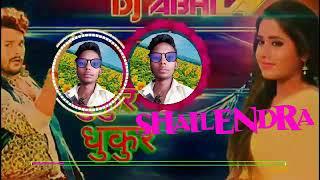 Dhukur Dhukur Dulhin Ganga par ke KHESARI Hits Dj Dance Mix Song By SHAILENDRA PRATAP RAJ