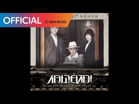 [시카고 타자기 OST Part 1] 솔튼페이퍼 (SALTNPAPER) - Satellite (위성) (Official Audio)