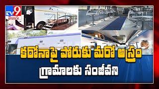 Sanjivani mobile coronavirus testing buses in Andhra Prade..