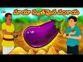 మాయా సృతమైన వంకాయ | Telugu Stories | Telugu Kathalu | Stories in Telugu | Moral Stories
