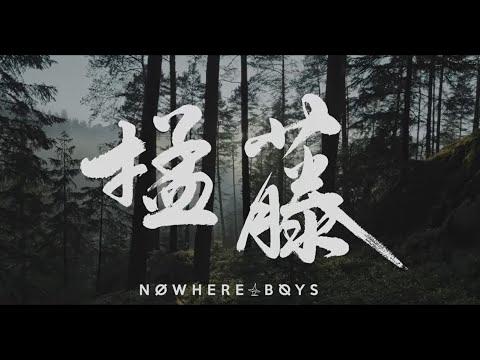 Nowhere Boys - 掹藤 (Official MV)