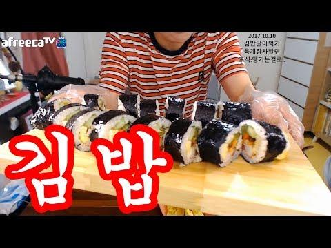 입짧은 햇님의 먹방~!mukbang(김밥만들어먹기 171010)