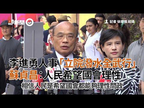 李進勇人事「立院潑水全武行」 蘇貞昌:人民希望國會理性