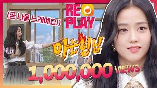 [아형▶Replay] 지수(JISOO)의 순발력으로 탄생한 블랙핑크 노래 '시크릿'♬ #BLACKPINK #아형리플레이 #100만뷰