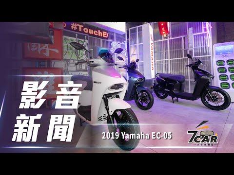 【影音新聞】2019 Yamaha EC-05|純電動機車在台全球首發