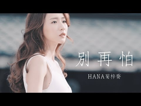 HANA菊梓喬 - 別再怕 (劇集