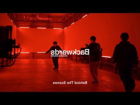 三浦大知 (Daichi Miura) / Backwards -Behind The Scenes-