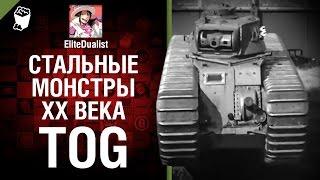 TOG -  Стальные монстры 20-ого века №30 - От EliteDualist Tv