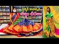 పెళ్ళికి కావాల్సిన పట్టు చీరలు Wedding Silk Sarees||Marriage Sarees|| Ambica Wedding Mall Shopping