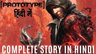 Prototype 1 Complete Story In Hindi | Origin story of Alex Mercer Explained In Hindi