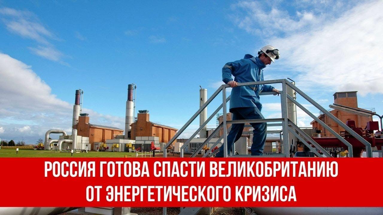 Россия готова спасти Великобританию от энергетического кризиса