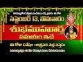 సెప్టెంబర్ 13 సోమవారం ఈరోజు శుభముహుర్త సమయం ఇదే!! Monday Shubha Muhurtha Samayam Telugu | Panchangam