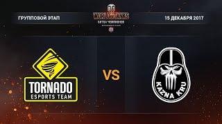 Tornado Energy vs Kazna Kru. Битва Чемпионов. Группа B