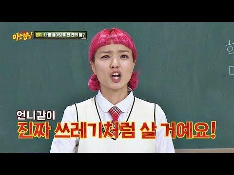 [롤모델] 안영미(Ahn Young-mi)를 향한 팬의 고백