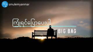 ကြုံရင်ပြောပေးပါ - Big Bag (Lyrics Video)
