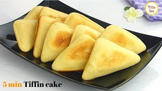 5 minutes Spongy Vanilla Cake in Sandwich Maker by Tiffin Box | Basic Plain Soft Cake Without Oven