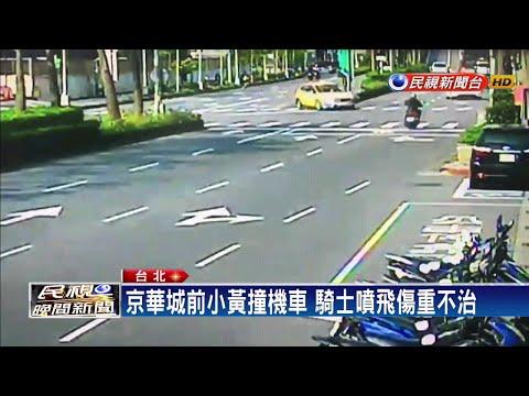 京華城前死亡車禍!小黃違規左轉撞飛騎士-民視新聞