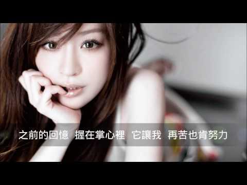 [HD字幕]王心凌Cyndi Wang - 下一頁的我 The Next Page of Me (美樂。加油插曲)