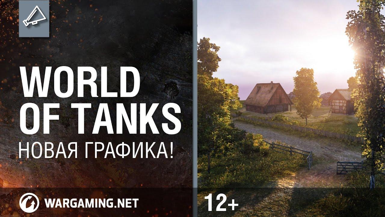 World of Tanks. Новая графика!