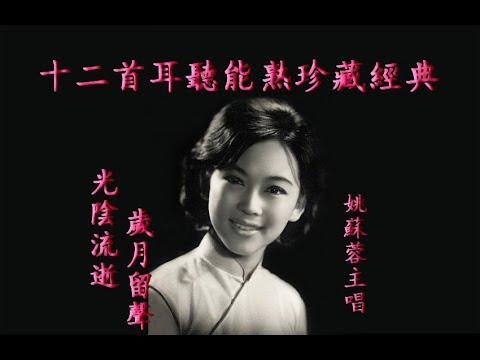 十二首姚蘇蓉耳聽能熟珍藏經典~歌詞版~好歌聽出好心情。