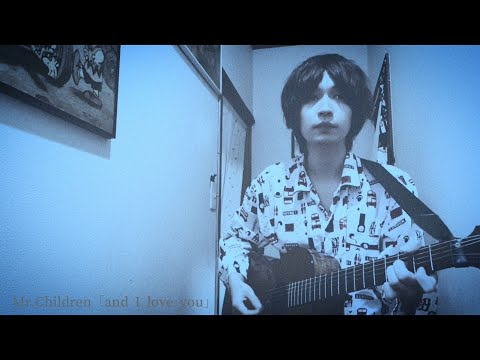 and I love you / Mr.Children (Covered by 寺本颯輝 from postman)