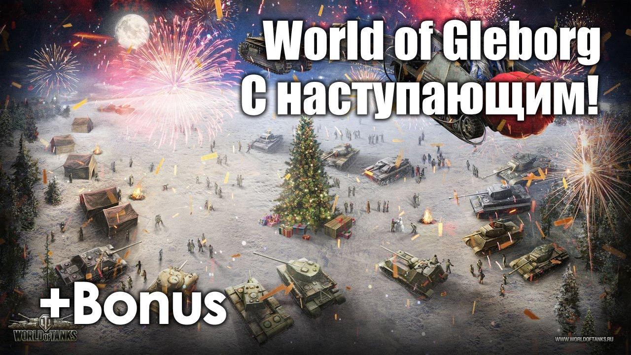 World of Gleborg. С наступающим!