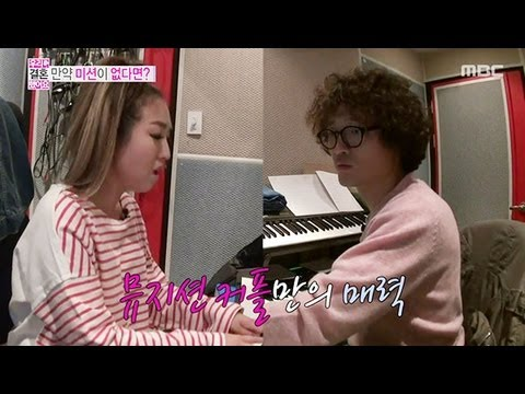 We Got Married, Jung-chi, Jeong In(3) #03, 조정치-정인(3) 20130323